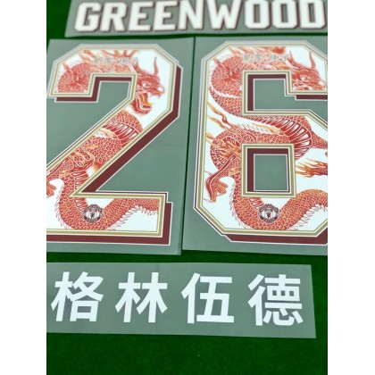 Official GREENWOOD #26 格林伍德 MUFC CHINESE NEW YEAR 2019-20 PRINT